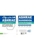 هندبوک ASHRAE (جلد پنجم - تجهیزات عمومی)