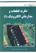 تشریح کامل مسایل نظریه قطعات و مدارهای الکترونیک نشلسکی ( جلد اول - ویراست دهم )