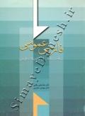 فارسی عمومی - شناخت نامۀ زبان و ادبیات فارسی