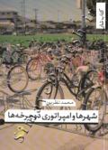 شهرها و امپراتوری دوچرخه ها