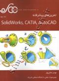 تمرینهای پیشرفته SolidWorks , CATIA , AutoCAD