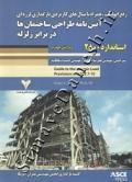 رفع ابهامات ، همراه با مثال های کاربردی بارگذاری لرزه ای آیین نامه طراحی ساختمان ها در برابر زلزله - ویرایش چهارم