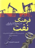 فرهنگ علوم و تکنولوژی نفت