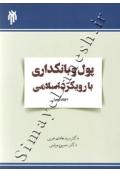 پول و بانکداری با رویکرد اسلامی ( جلد دوم )