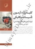 کلیدواژه آزمون تاسیسات مکانیکی (ویژه آزمون های نظام مهندسی) (طراحی و نظارت)