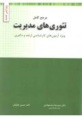 مرجع کامل تئوری های مدیریت ( ویژه آزمون های کارشناسی ارشد و دکتری - ویرایش جدید )
