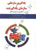 یادگیری سازمانی و سازمان یاد گیرنده ( با نگرشی بر مدیریت دانش )
