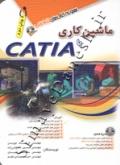 ماشین کاری با CATIA