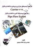 طراحی سیستم های حرارتی و برودتی به کمک نرم افزار Carrier v409 و طراحی سیستم لوله کشی به کمک نرم افزارPie Flow Expert