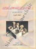 مواد و فرایند های تولید (جلد اول)