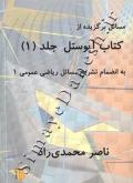 مسائل برگزیده از کتاب آپوستل (جلد اول) به انضمام تشریح مسائل ریاضی عمومی 1