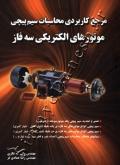 مرجع کاربردی محاسبات سیم پیچی موتورهای الکتریکی سه فاز