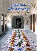 مهمان داری و مهمان نوازی ایرانی