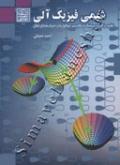 شیمی فیزیک آلی نظریه و کاربرد سینتیک و مکانیسم مولکول ها و حد واسط های فعال