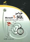 خودآموز Microsoft T-SQL