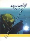 راهنمای جوشکاری و برشکاری در زیر آب
