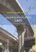 آیین نامه راهبردی AASHTO  برای طرح لرزه ای پل ها به روش LRFD آخرین ویرایش ویرایش دوم 2011