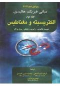 مبانی فیزیک هالیدی ( جلد دوم - الکتریسیته و مغناطیس - ویرایش دهم 2014 )