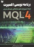 برنامه نویسی اکسپرت ( ایجاد سیستم های معاملاتی خودکار به زبان MQL4 )