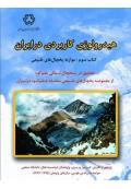 هیدرولوژی کاربردی در ایران ( موازنه یخچال های طبیعی )