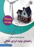 راهنمای تولید انرژی خانگی(تولید انرژی خارج از شبکه برق)