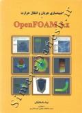 شبیه سازی جریان و انتقال حرارت با open foam 3.x