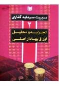 مدیریت سرمایه گذاری ( جلد دوم - حوزه سرمایه گذاری بازارها و نهادها )