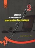 انگلیسی برای دانشجویان رشته فناوری اطلاعات