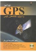 خودآموز GPS و تولید نقشه های رقومی