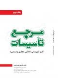 مرجع تاسیسات ( جلد دوم - گاز و گازرسانی )