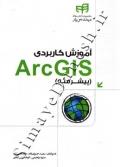 آموزش کاربردی ArcGIS (پیشرفته)