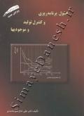 اصول برنامه ریزی و کنترل تولید و موجودیها (ویرایش جدید-چاپ سیزدهم)