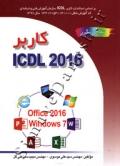 کاربر  ICDL 2016