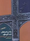 مکتب اصفهان در شهرسازی دستور زبان طراحی شالودۀ شهری