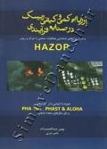 ارزیابی کمی و کیفی ریسک در صنایع فرآیندی با HAZOP