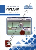 آزمون گام به گام نرم افزار تخصصی PIPESIM