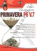 آموزش پیشرفته برنامه ریزی و کنترل با :primavera p6 v.7