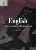 زبان تخصصی برای مهندسی مکانیک