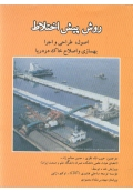 روش پیش اختلاط ( اصول، طراحی و اجرا - بهسازی و اصلاح خاک در دریا )