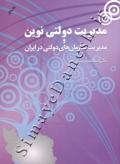 مدیریت دولتی نوین و مدیریت سازمان های دولتی در ایران