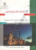فرآیندهای پتروشیمی: مشتقات هیدروکربنی اکسیژن دار، کلردار و نیتروژن دار (جلد دوم)