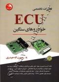 تعمیرات ECU خودروهای سنگین