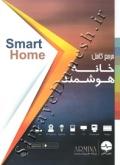 مرجع کامل خانه هوشمند
