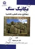 مکانیک سنگ (جلد دوم:مباحث تکمیلی و تخصصی)