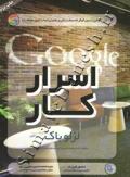 اسرار کار ( بینش هایی از درون گوگل که سبک زندگی و رهبری شما را تغیید خواهد داد)