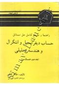 راهنما و مرجع کامل حل مسائل حساب دیفرانسیل و انتگرال و هندسه تحلیلی لیتهلد ( جلد دوم - قسمت دوم )
