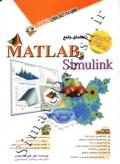 راهنمای جامع MATLAB و SIMULINK