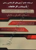 درسنامه جامع آزمون های کارشناسی رسمی تاسیسات و کارخانجات (تاسیسات الکتریکی و مکانیکی) ویرایش دوم