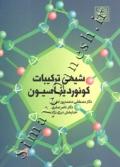 شیمی ترکیبات کوئوردیناسیون