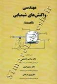 مهندسی واکنش های شیمیایی(ناهمدما)